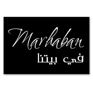 Marhaban Fi Baytina – 2 – Canvas schilderij